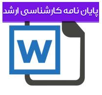 نیازسنجی  فرهنگی دانش¬آموزان پسر دوره متوسطه  در منطقه 16 شهر تهران